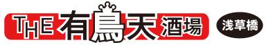 有鳥天酒場 公式サイト(うちょうてんさかば)